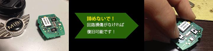 repaire-key